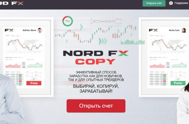 Честные отзывы про NordFX от реальных клиентов