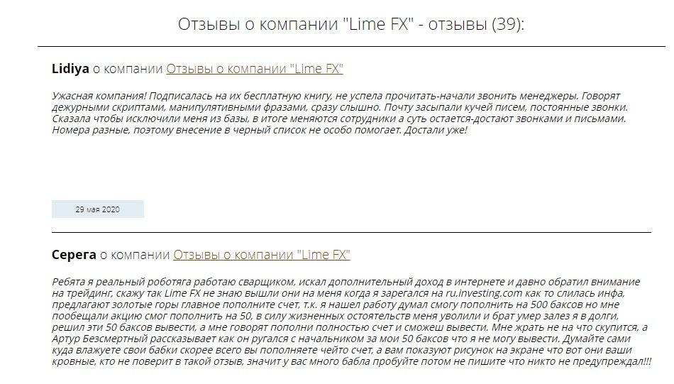 LimeFX отзывы клиентов