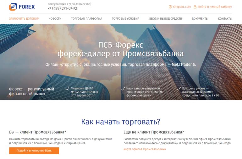 Брокер ПСБ-Форекс: торговые условия и отзывы клиентов