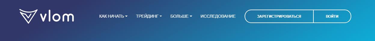 Vlom предлагает большой выбор торговых счетов