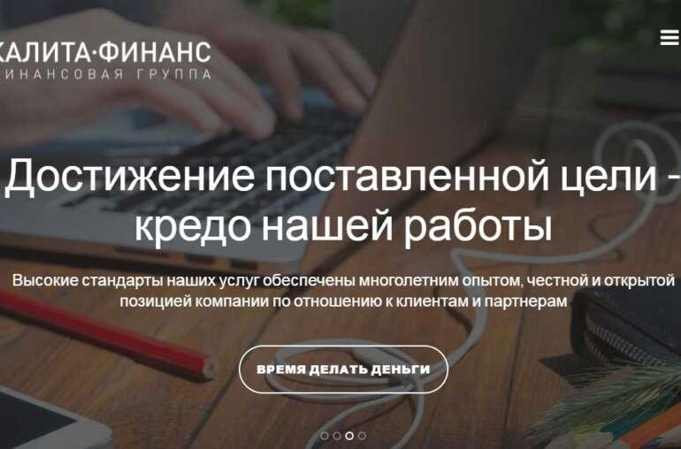 Брокер Kalita-Finance. Три аккаунта и большое количество отзывов