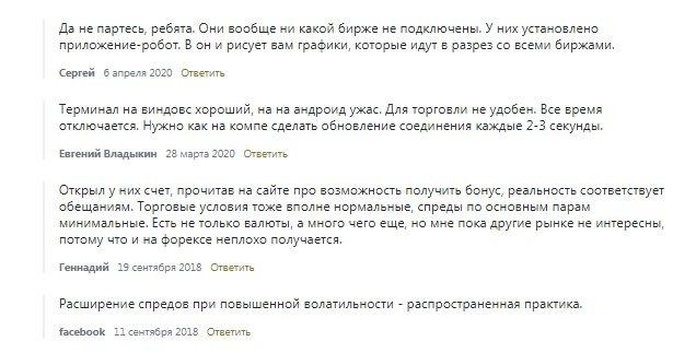 Сергей говорит об отсутствии подключения к биржевой площадке.