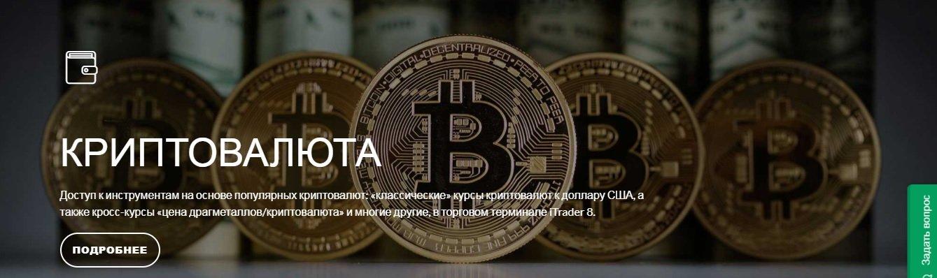 Kalita-Finance брокер предлагает торговлю криптовалютой