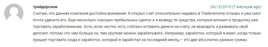 ТрейдерсХоум комментарии