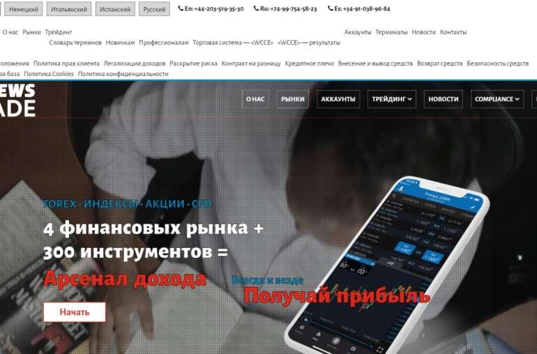 Компания 24NewsTrade: краткий обзор и отзывы клиентов