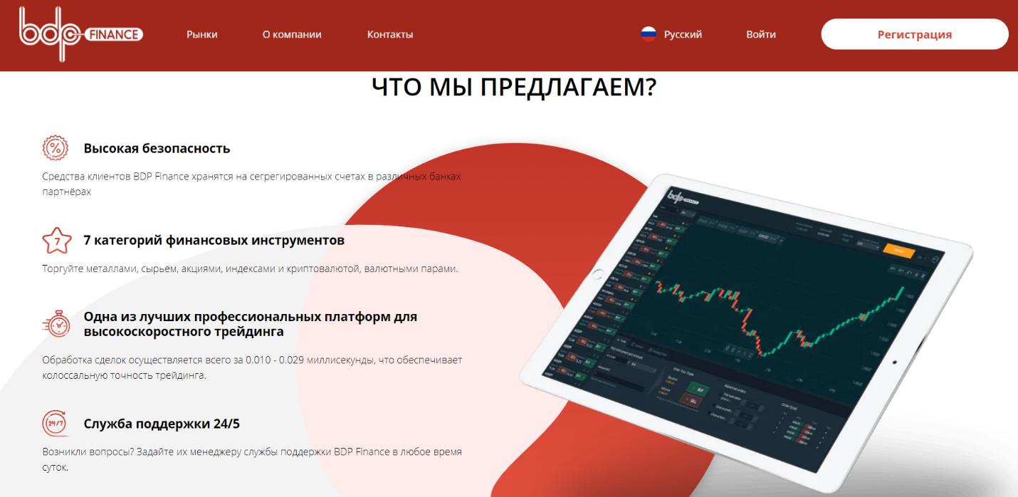 BDP Finance