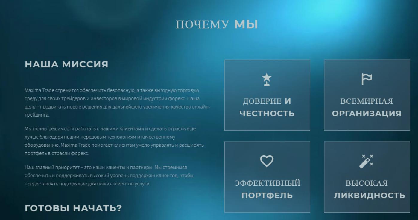 Общая информация о платформе MAXIMA TRADE