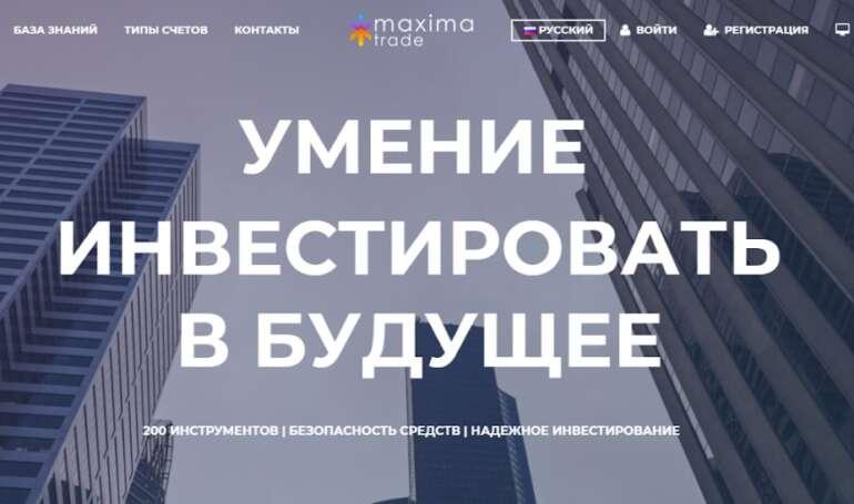 Обзор брокерской компании MAXIMA TRADE и отзывы клиентов