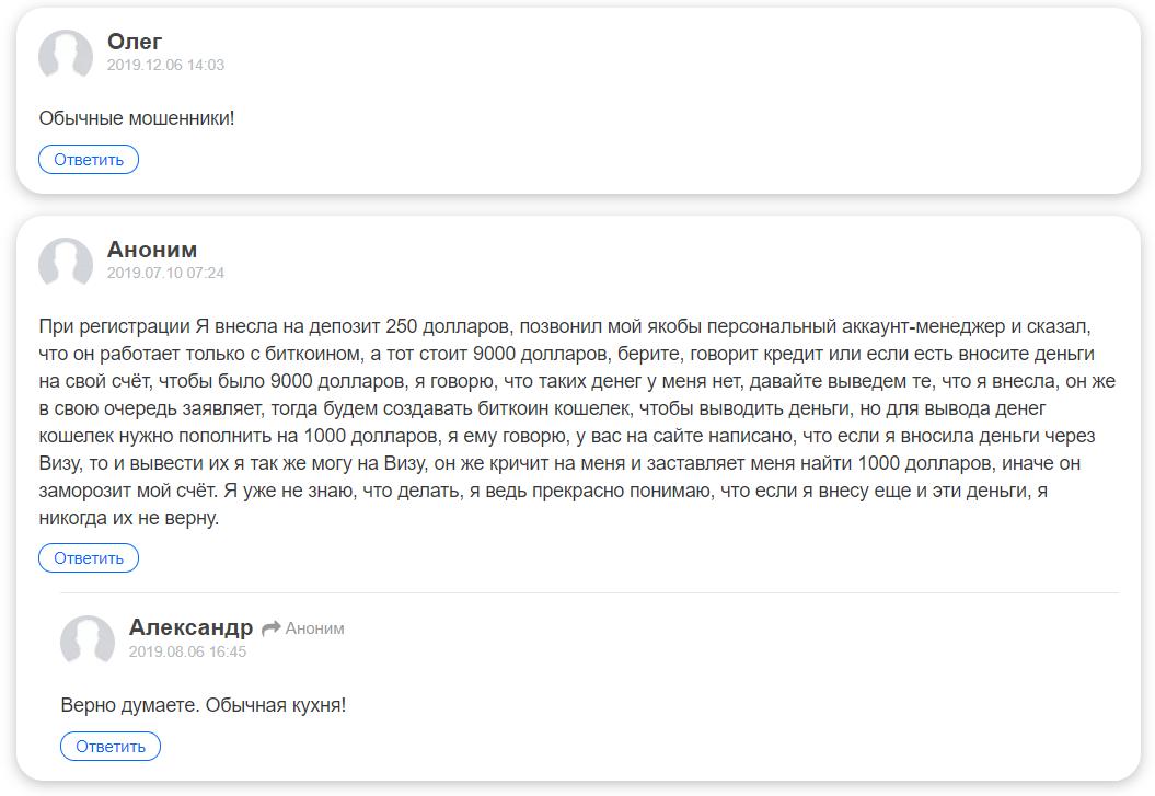 Пользовательские комментарии о брокере Olympus Markets