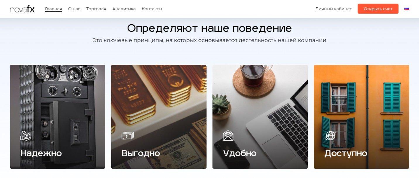 Сайт брокера