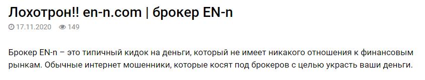 EN-n – проект, который многое обещает