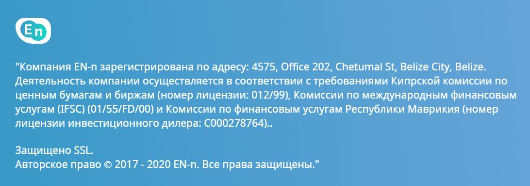Адрес регистрации в Белизе, международный номер телефона, а также электронная почта