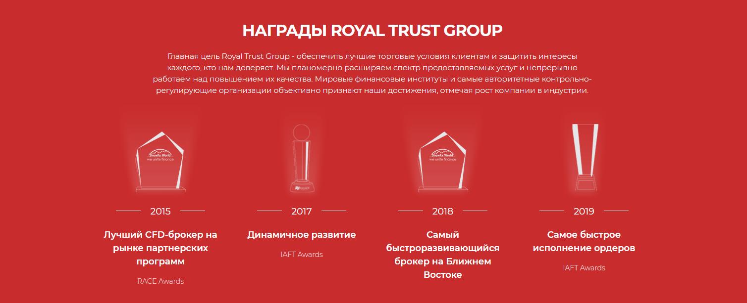 Награды Royal Trust Group