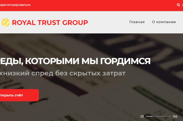 Обзор торговой платформы Royal Trust Group и брокерских услуг