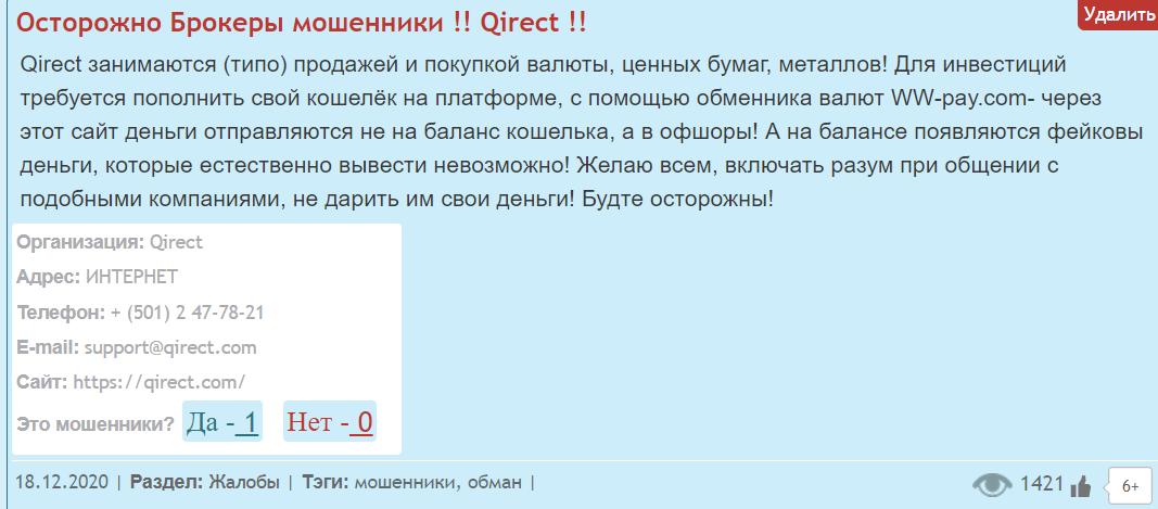 Отзывы о профессиональной деятельности Qirect