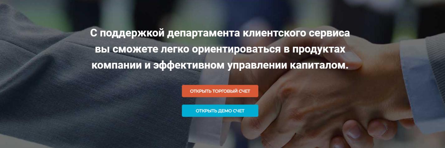 Сайт брокера предусматривает русскоязычную и англоязычную версию