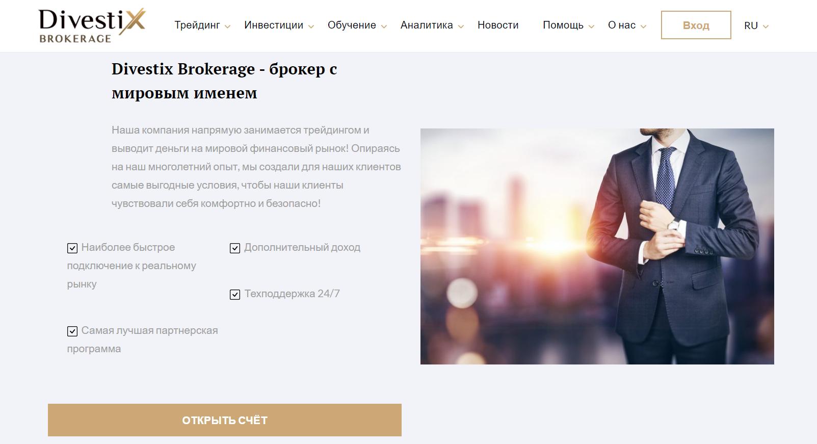 О чем рассказывает официальный сайт Divestix Brokerage?