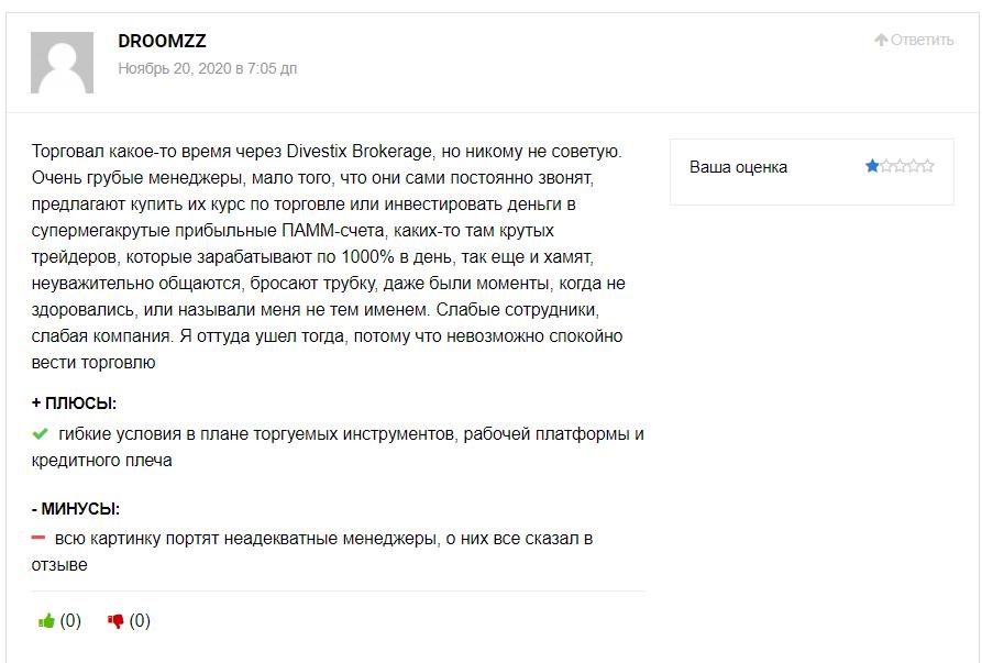 На сторонних веб-ресурсах встречаются разные отзывы о Divestix Brokerage.