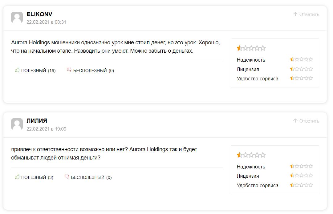 Какие отзывы публикуют клиенты