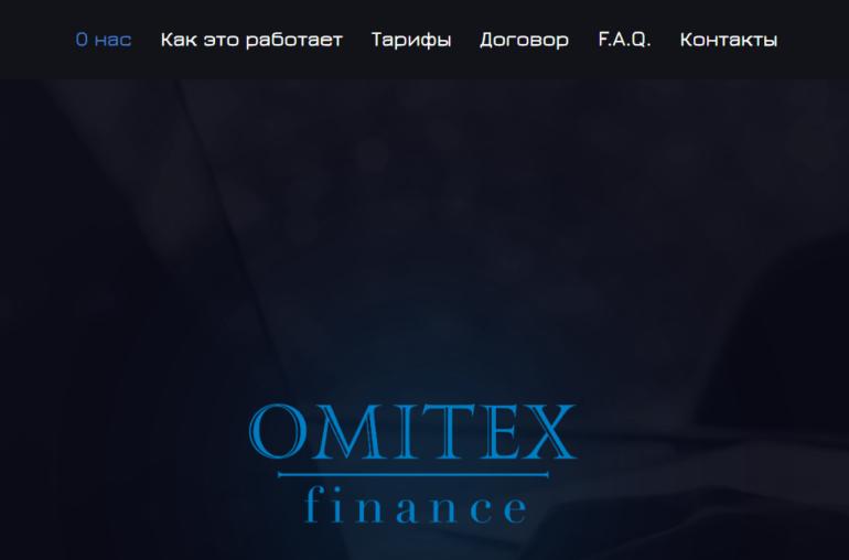 OMITEX FINANCE брокер