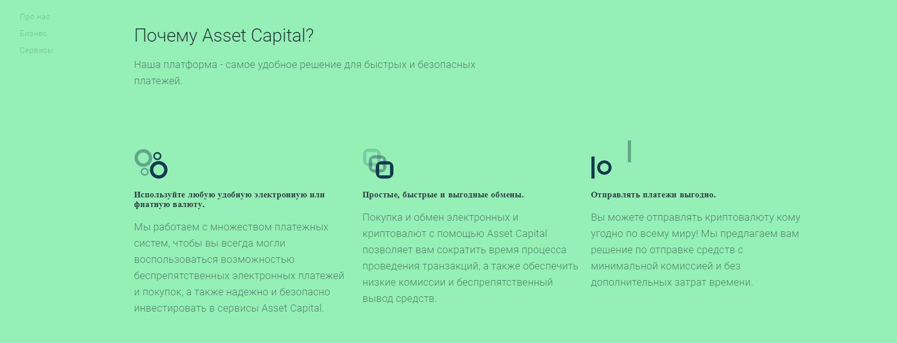 Почему Asset Capital?