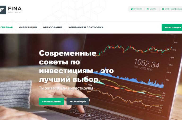 Выход на рынок с брокером Fina: обзор торговых условий