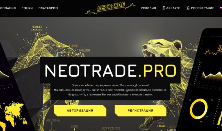 Короткий обзор брокера NeoTrade