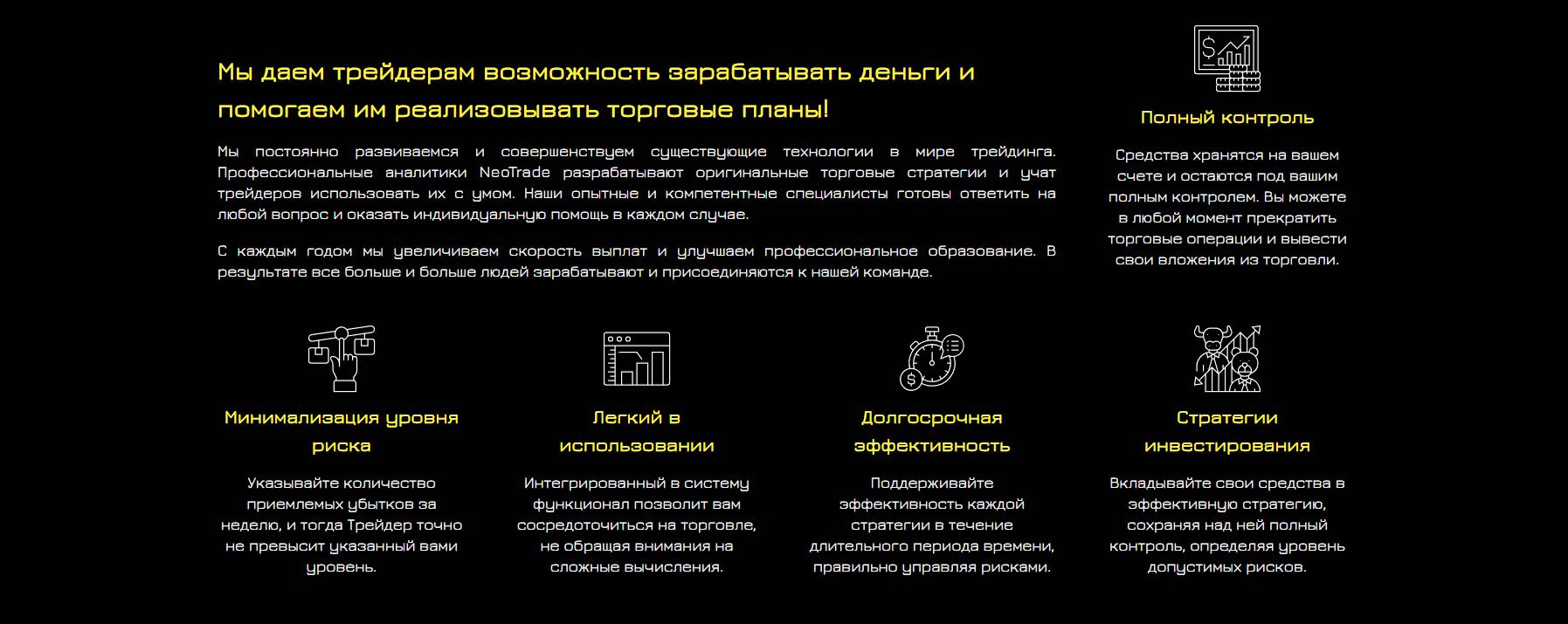 Официальный сайт NeoTrade
