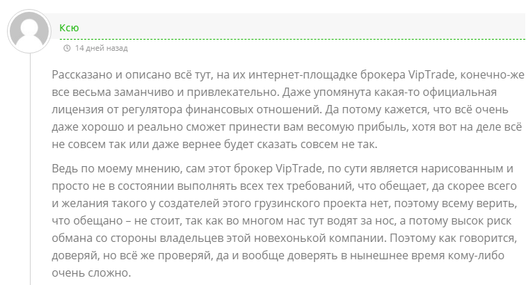 Мнение трейдеров о работе VIPTrade