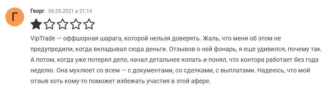Отзывы про брокера VIPTrade