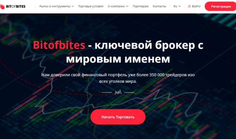 Bitofbites: обзор очередного лохотрона