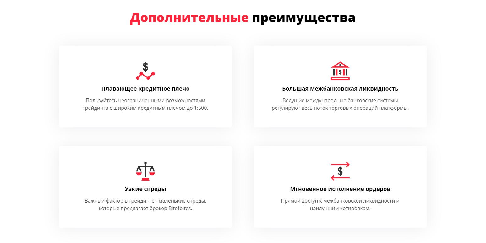 Регистрация на сайте Bitofbites и открытие счета