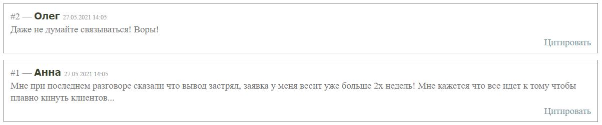 Отзывы о деятельности Evotrade