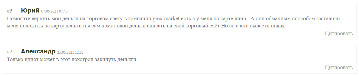 Что говорят трейдеры о GMXMarkets?