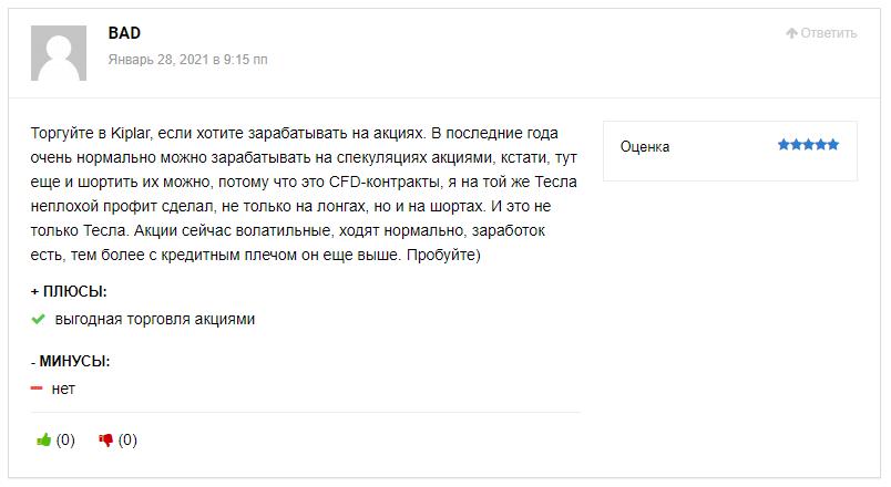 Что пишут клиенты про Kiplar