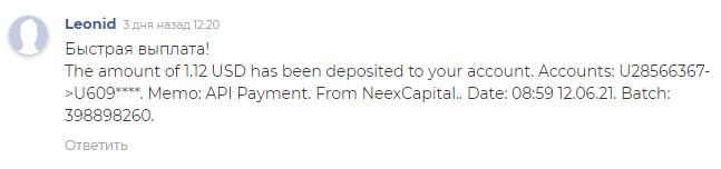 Отзывы о работе хайпа NeexCapital