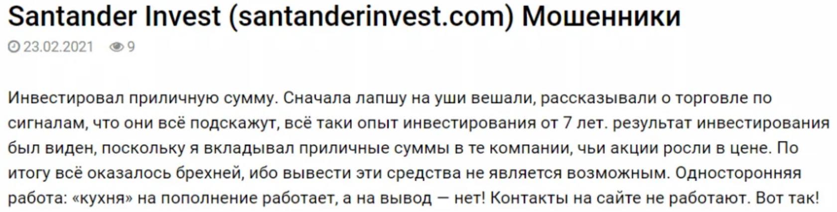 Лохотрону Santander Invest негативных отзывов посвящено уже немало
