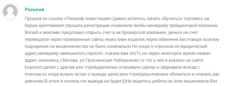 Комментарии трейдеров о деятельности Zoxir