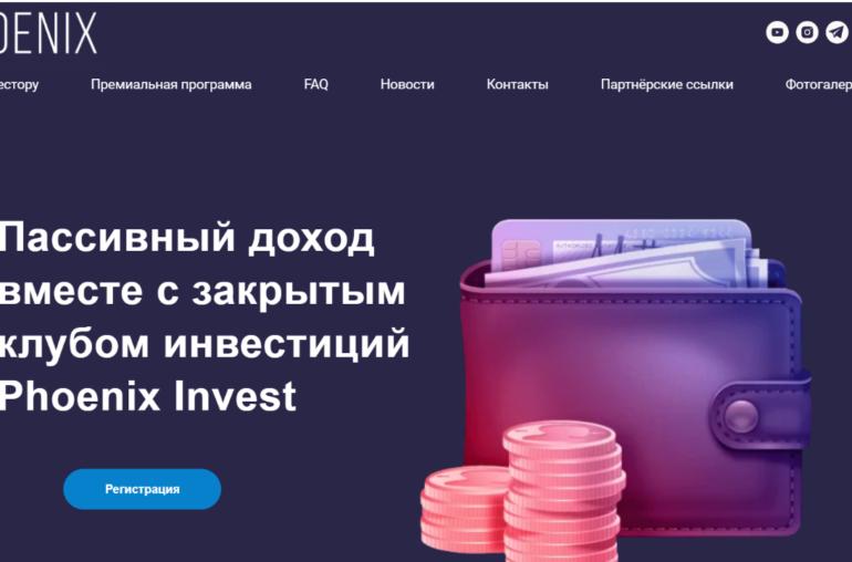Phoenix Invest – пассивный доход или мошенничество?