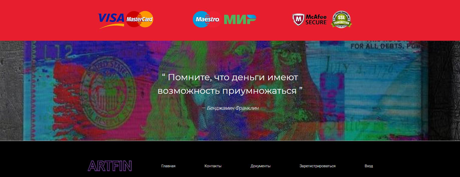 Официальный сайт Artfin Trade