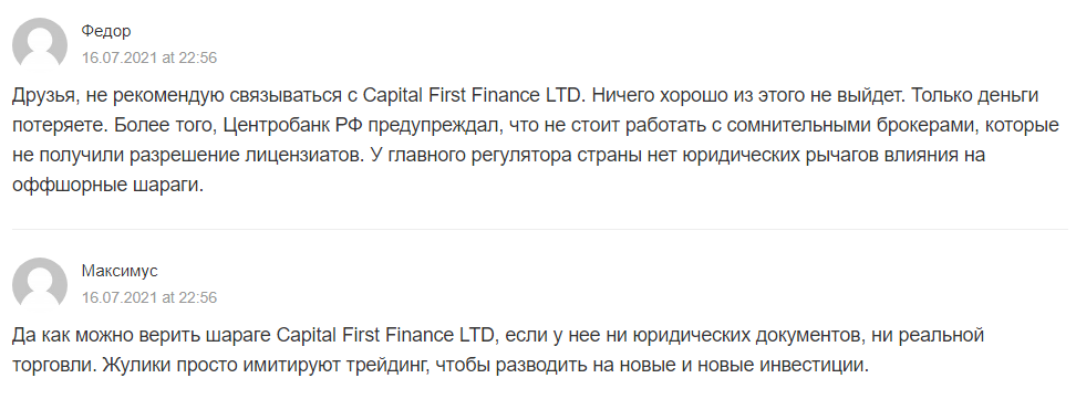 Опубликованных о Capital First Finance негативных отзывов набралось немало