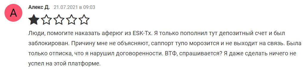 Негативный отзыв ESC-Tx