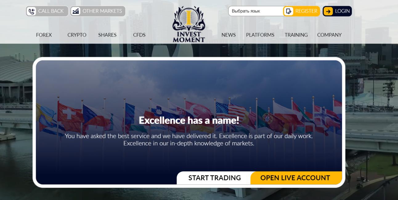 Invest Moment – аферист с простеньким сайтом!