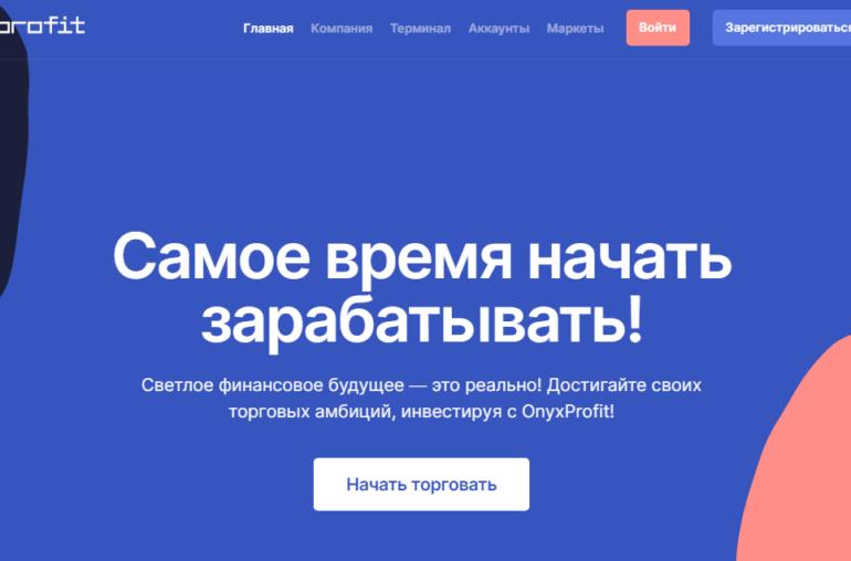 Обзор мошеннической платформы OnyxProfit