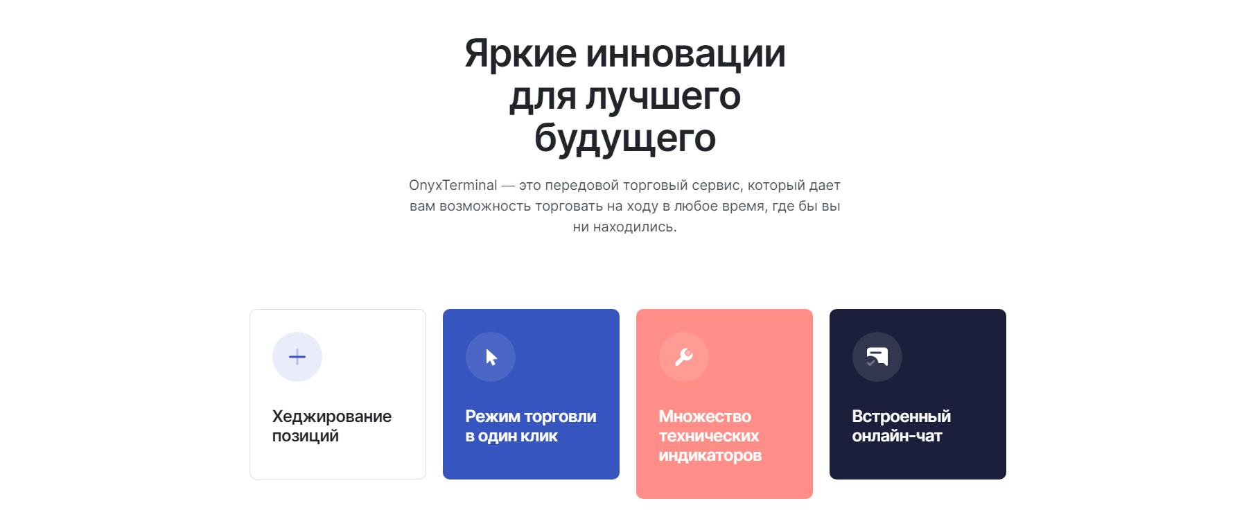 Обзор мошеннической платформы OnyxProfit – основные характеристики и отзывы