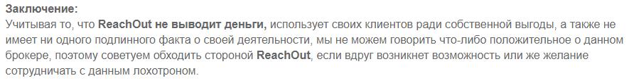 Отзывы о деятельности компании