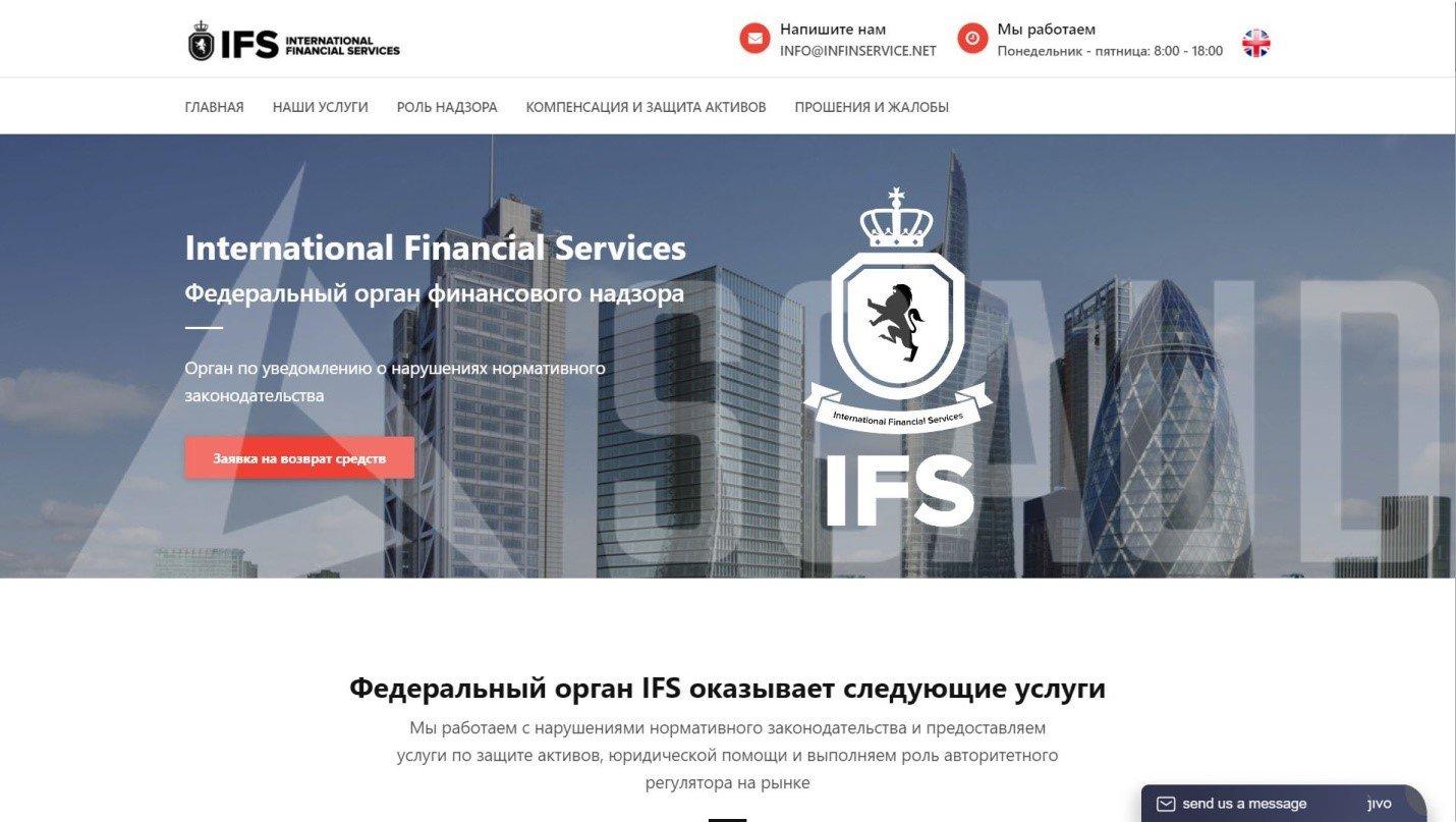 Общая информация о International Financial Services