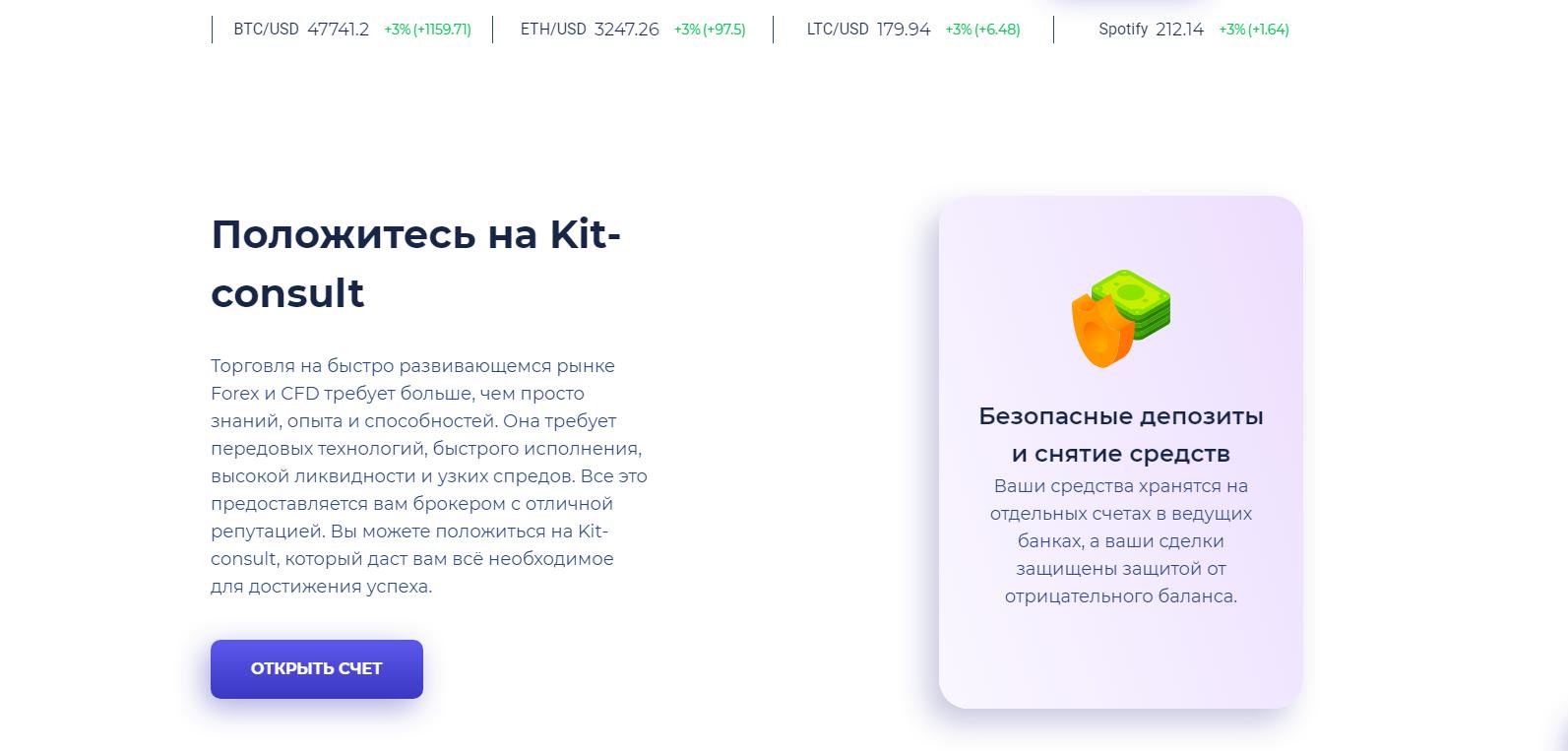 Главная страница Kit-consult