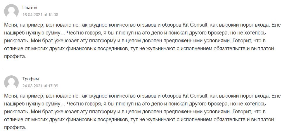 Заказные одинаковые отзывы о Kit-consult