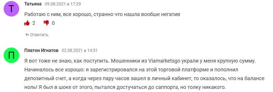 Брокер Viamarketsgo – шаблонный развод для простофиль